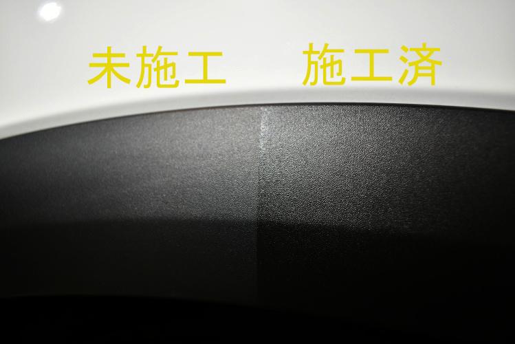 樹脂フェンダ2