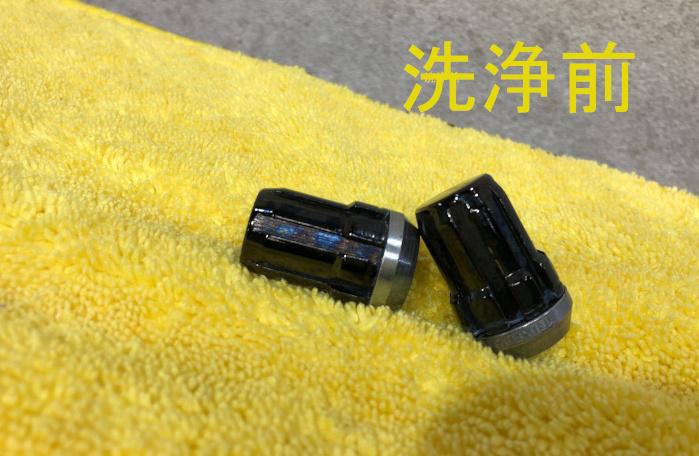 洗浄前-2